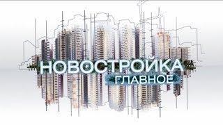 """Программа """"Новостройка. Главное"""" 23.08.2018"""