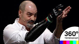 Человек-киборг показал в Подмосковье самый совершенный в мире протез
