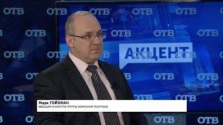 """Акцент с Евгением Ениным"": Марк Гойхман"