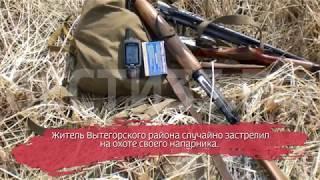 Охотник случайно застрелил своего напарника