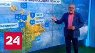 """""""Погода 24"""": тропический ливень в Москве - Россия 24"""