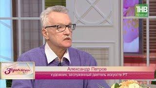 «Времена года» Александра Петрова покорили Париж, а «Памяти Болгар» - Казань. Здравствуйте  - ТНВ