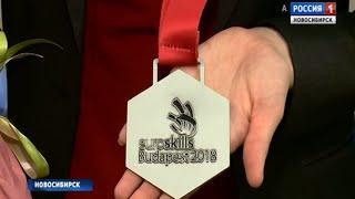 Новосибирские студенты привезли две награды с Чемпионата Европы по профессиональному мастерству