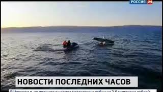 Самолёт-амфибия потерпел крушение на Байкале