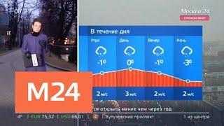 """""""Утро"""": повышенное атмосферное давление ожидается в столице 20 ноября - Москва 24"""