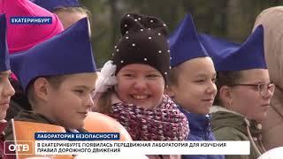 В Екатеринбурге появилась мобильная лаборатория для изучения ПДД