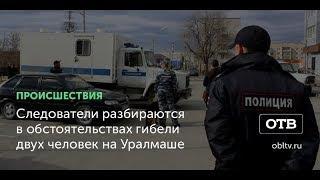Следователи разбираются в обстоятельствах гибели двух человек на Уралмаше