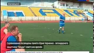 Амурские ветераны футбола стали лучшими на дальневосточном турнире