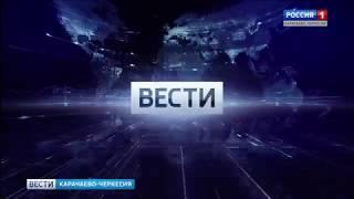 Вести Карачаево-Черкесия 24.07.2018