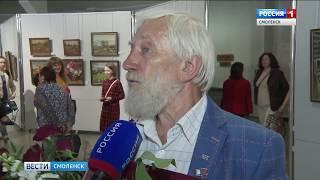 Смоляне увидели лучшие работы Светослава Арайса