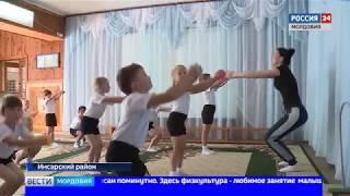 В Инсарском детском саду разработали уникальную систему оздоровления детей