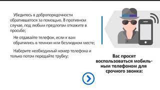 МОШЕННИКИ 2