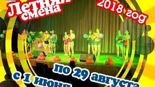 ДОЦ им.А.С.Пушкина приглашает на летнюю смену