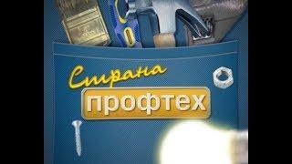 Страна ПРОФТЕХ. Программа от 2 ноября.