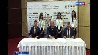 """""""Ростелеком"""", Минсвязи Дона и администрация Таганрога заключили соглашение о взаимодействии"""