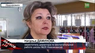 В Нижнекамске вооружённый ножом мужчина пришёл в школу, которую окончил почти 26 лет назад - ТНВ
