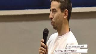 Вопрос объединения Переславля и района обсудили на встрече с жителями