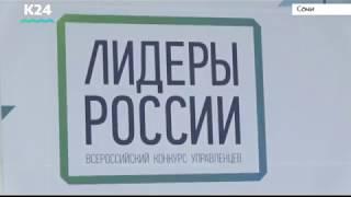 Всероссийский конкурс «Лидеры России»: что нового узнали участники и с какими экспертами встретились