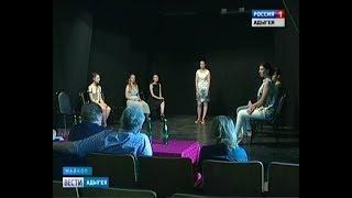 Ведущий театральный ВУЗ страны предоставил 10 целевых мест для ребят из Адыгеи
