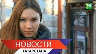 Новости Татарстана 14/02/18 ТНВ