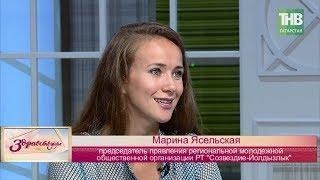 Марина Ясельская об особенностях VI ежегодного фестиваля «Наше время – Безнен заман»   ТНВ