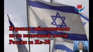 Израиль забеспокоился из-за возможной мести России за Ил-20