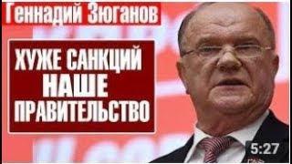⚡ С ТАКИМ ПРАВИТЕЛЬСТВОМ И САНКЦИЙ НЕ НАДО  -  Геннадий Зюганов   Путин Медведев