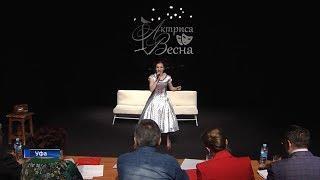 Сегодня в Уфе пройдет финал первого телевизионного конкурса актерской песни «Актриса Весна»