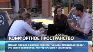 Наталья Фишман поделилась в Самаре опытом реновации городской среды в Татарстане