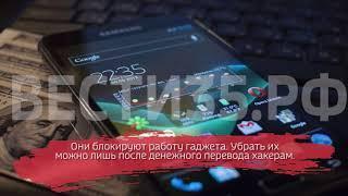Опасный вирус поражает Android-устройства россиян
