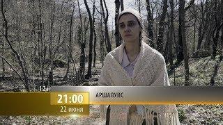 Премьера фильма «Аршалуйс» на «Кубань 24»