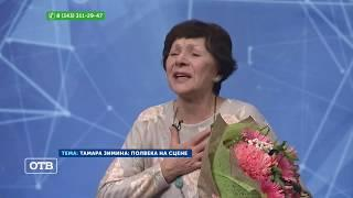 Юбилей Тамары Зиминой