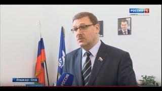 Сенатор Константин Косачев посетил Марий Эл