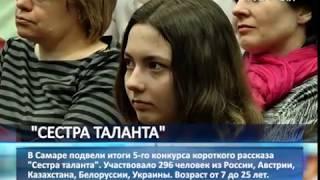 """В Самаре подвели итоги конкурса короткого рассказа """"Сестра таланта"""""""