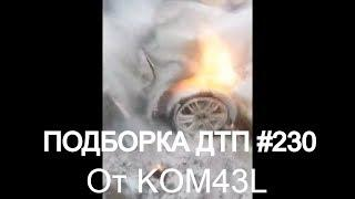 Подборка 18+ дтп #230 за сегодня 01 июль 2018 от kom43l стопхам и дтп на крымский мост Москве