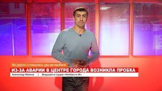 Ноябрьск. Происшествия от 28.11.2018 с Александром Ивановым