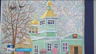В доме-музее Сергея Аксакова открылась выставка юных художников