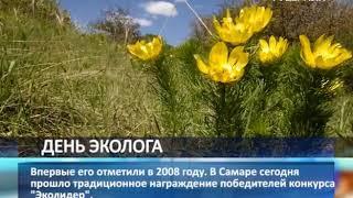 """В День эколога в Самаре наградили победителей конкурса """"ЭкоЛидер"""""""