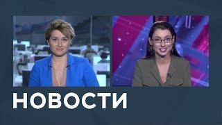 Новости от 18.09.2018 с Еленой Светиковой и Лизой Каймин