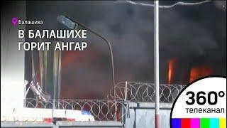 Пожар в Балашихе: горит ангар