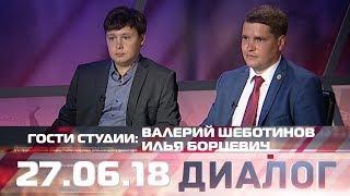 Диалог. Гости программы - Валерий Шеботинов и Илья Борцевич