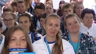 Молодёжный форум «Балтийский Артек» готовится к открытию