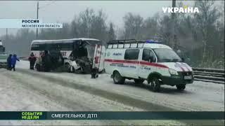 Украинцы попали в серьёзное ДТП в Подмосковье