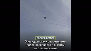 Владивостокский «человек-паук» совершил неудачный маневр и сорвался с высоты