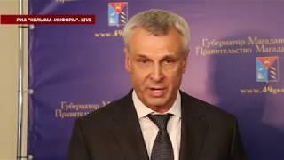 Представление врио губернатора Магаданской области С.Носова