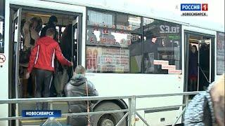 В Новосибирске обсуждают вопрос повышения тарифов на проезд в общественном транспорте