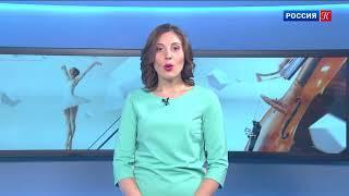 Новости культуры Пермь 17 июля 2018