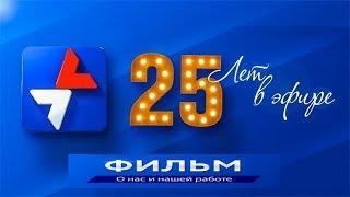 Каналу 7 Плюс. 25 лет в эфире