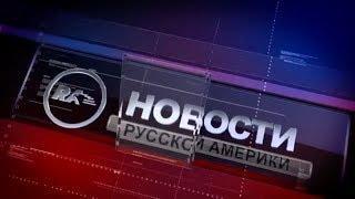 Новости США на русском языке | 1 мая 2018 | Russian America TV
