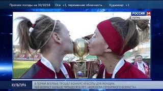 «Звезда-2005» в шестой раз стала обладателем Кубка России